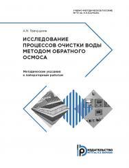 Исследование процессов очистки воды методом обратного осмоса. Методические указания к выполнению лабораторных работ ISBN 978-5-7038-4874-6