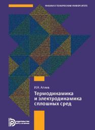 Термодинамика и электродинамика сплошных сред ISBN 978-5-7038-4877-7