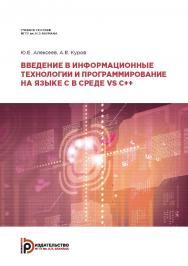 Введение в информационные технологии и программирование на языке C в среде VS C++. Модуль 1 дисциплины «Информатика» : учебное пособие ISBN 978-5-7038-4891-3