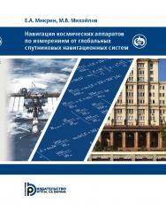 Навигация космических аппаратов по измерениям от глобальных спутниковых навигационных систем : учебное пособие ISBN 978-5-7038-4896-8