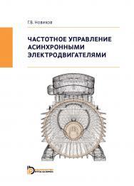 Частотное управление асинхронными электродвигателями. — 2-е изд. ISBN 978-5-7038-4901-9