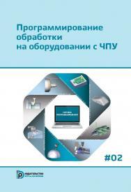 Программирование обработки на оборудовании с ЧПУ : учебник : в 2 т. Т. 2. ISBN 978-5-7038-4908-8