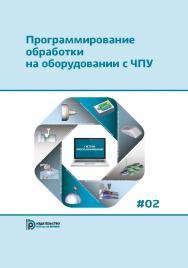 Программирование обработки на оборудовании с ЧПУ : учебник : в 2 т. Т. 2 ISBN 978-5-7038-4908-8