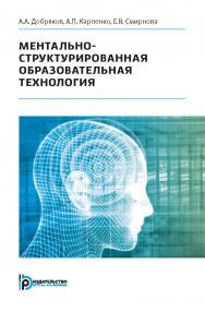 Ментально-структурированная образовательная технология ISBN 978-5-7038-4926-2