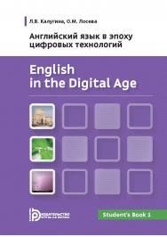 English in the Digital Age = Английский язык в эпоху цифровых технологий ISBN 978-5-7038-4989-7