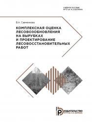 Комплексная оценка лесовозобновления на вырубках и проектирование лесовосстановительных работ : учебное пособие ISBN 978-5-7038-5000-8