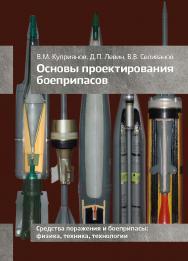 Основы проектирования боеприпасов : учебник ISBN 978-5-7038-5001-5