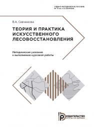 Теория и практика искусственного лесовосстановления : учебно-методическое пособие ISBN 978-5-7038-5002-2
