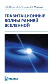 Гравитационные волны ранней Вселенной ISBN 978-5-7038-5003-9