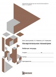 Начертательная геометрия : рабочая тетрадь ISBN 978-5-7038-5017-6