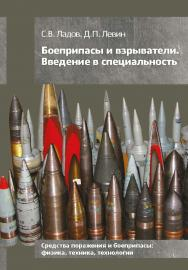 Боеприпасы и взрыватели. Введение в специальность : учебное пособие ISBN 978-5-7038-5038-1