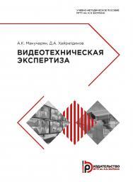 Видеотехническая экспертиза : учебно-методическое пособие ISBN 978-5-7038-5054-1