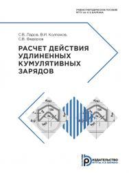 Расчет действия удлиненных кумулятивных зарядов: учебно-методическое пособие ISBN 978-5-7038-5062-6