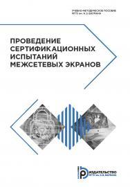 Проведение сертификационных испытаний межсетевых экранов : учебно-методическое пособие ISBN 978-5-7038-5063-3