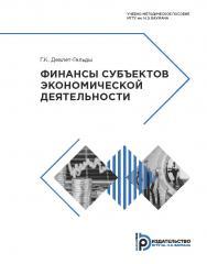 Финансы субъектов экономической деятельности : учебно-методическое пособие ISBN 978-5-7038-5064-0