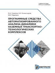 Программные средства автоматизированного анализа динамики наземных транспортно-технологических комплексов : учебное пособие ISBN 978-5-7038-5072-5