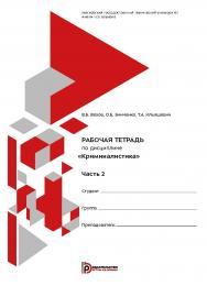 Рабочая тетрадь по дисциплине «Криминалистика». Часть 2 ISBN 978-5-7038-5075-6
