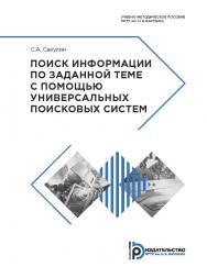 Поиск информации по заданной теме с помощью универсальных поисковых систем : учебно-методическое пособие ISBN 978-5-7038-5080-0