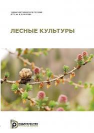 Лесные культуры : учебно-методическое пособие ISBN 978-5-7038-5082-4