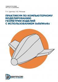 Практикум по компьютерному моделированию геометрии изделий с использованием SolidWorks : учебное пособие ISBN 978-5-7038-5092-3