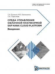 Среда управления облачной платформой SAP HANA Cloud Platform. Введение : учебно-методическое пособие ISBN 978-5-7038-5096-1