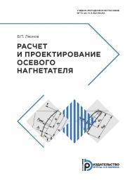 Расчет и проектирование осевого нагнетателя : учебно-методическое пособие ISBN 978-5-7038-5097-8