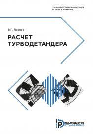 Расчет турбодетандера : учебно-методическое пособие ISBN 978-5-7038-5098-5