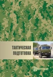 Тактическая подготовка : учебное пособие ISBN 978-5-7038-5099-2