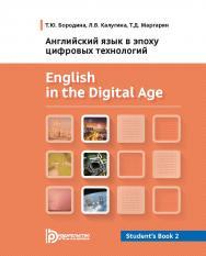 English in the Digital Age. Student's Book 2 = Английский язык в эпоху цифровых технологий. Книга 2 : учебное пособие ISBN 978-5-7038-5102-9