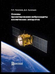 Основы проектирования виброзащиты космических аппаратов : учебное пособие ISBN 978-5-7038-5103-6