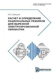 Расчет и определение рациональных режимов для вырезной электроэрозионной обработки : учебно-методическое пособие ISBN 978-5-7038-5114-2