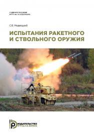 Испытания ракетного и ствольного оружия : учебное пособие ISBN 978-5-7038-5116-6