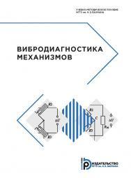 Вибродиагностика механизмов : учебно-методическое пособие ISBN 978-5-7038-5121-0