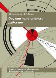 Оружие нелетального действия : учебник для высших учебных заведений ISBN 978-5-7038-5122-7