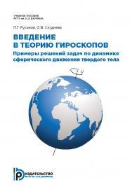 Введение в теорию гироскопов. Примеры решений задач по динамике сферического движения твердого тела: учебное пособие ISBN 978-5-7038-5125-8