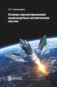 Основы проектирования транспортных космических систем : учебное пособие. 2-е изд., испр. ISBN 978-5-7038-5129-6