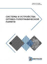 Системы и устройства оптико-голографической памяти : учебное пособие. — 2-е изд. ISBN 978-5-7038-5133-3
