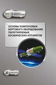 Основы компоновки бортового оборудования пилотируемых космических аппаратов : учебное пособие ISBN 978-5-7038-5134-0