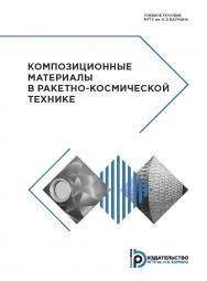Композиционные материалы в ракетно-космической технике : учебное пособие ISBN 978-5-7038-5136-4