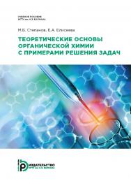 Теоретические основы органической химии с примерами решения задач : учебное пособие ISBN 978-5-7038-5141-8