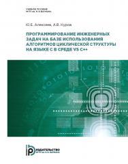 Программирование инженерных задач на базе использования алгоритмов циклической структуры на языке C в среде VS C++. Модуль 2 дисциплины «Информатика» : учебное пособие ISBN 978-5-7038-5142-5