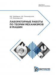 Лабораторные работы по теории механизмов и машин : практикум ISBN 978-5-7038-5143-2
