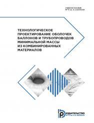 Технологическое проектирование оболочек баллонов и трубопроводов минимальной массы из комбинированных материалов : учебное пособие ISBN 978-5-7038-5145-6