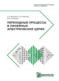Переходные процессы в линейных электрических цепях : учебно-методическое пособие ISBN 978-5-7038-5146-3