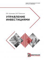 Управление инвестициями : учебно-методическое пособие ISBN 978-5-7038-5155-5