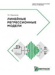 Линейные регрессионные модели : учебно-методическое пособие ISBN 978-5-7038-5157-9