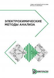 Электрохимические методы анализа : учебно-методическое пособие ISBN 978-5-7038-5163-0
