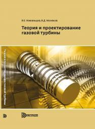 Теория и проектирование газовой турбины : учебное пособие ISBN 978-5-7038-5164-7
