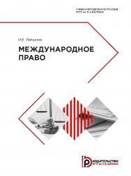 Международное право : учебно-методическое пособие ISBN 978-5-7038-5167-8