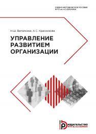 Управление развитием организации : учебно-методическое пособие ISBN 978-5-7038-5168-5